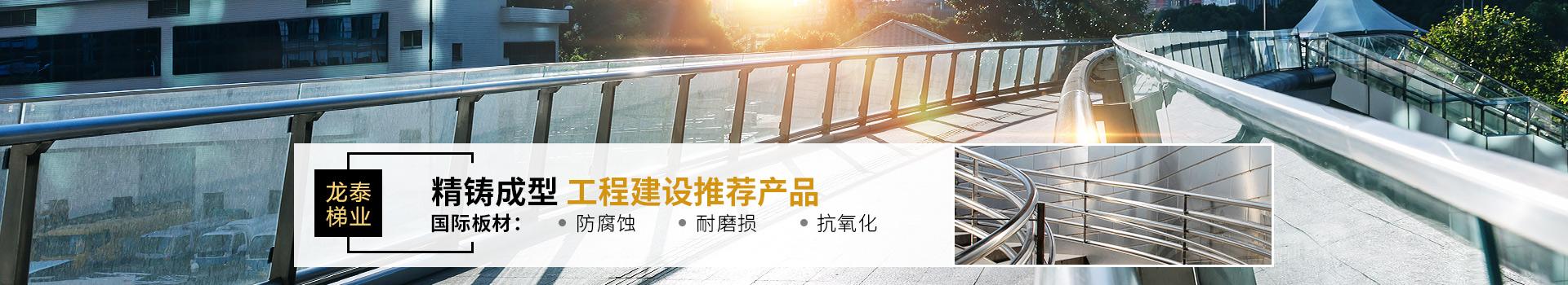 龙泰梯业-工程建设推荐产品